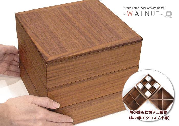 【仕切り3種+小鉢付】6.5寸ウォールナット三段重箱 フルセット 内防水