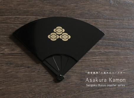 武将家紋 扇コースターシリーズに朝倉家家紋登場!