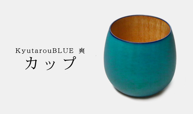 【KyutarouBLUE】カップ 爽
