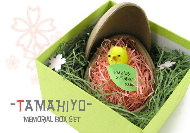 たまひよメモリアルボックス プチセット 赤卵