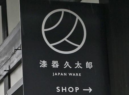 漆器久太郎の新しいロゴお披露目!