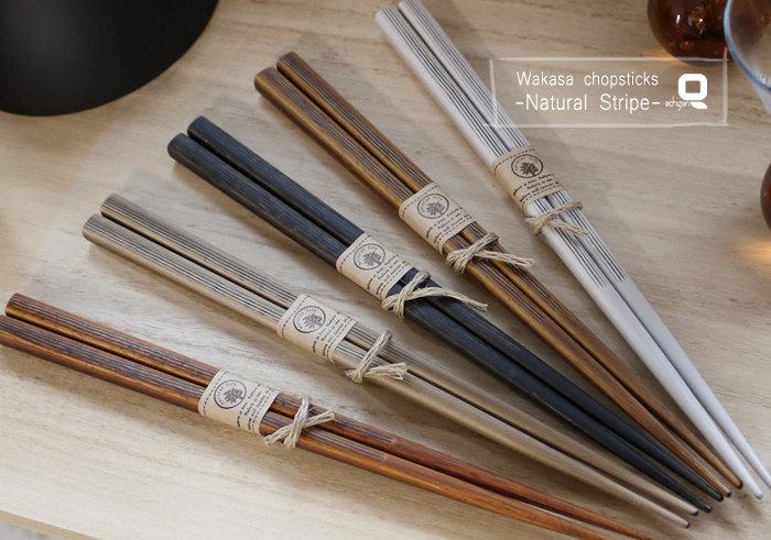 若狭塗箸 ナチュラル ストライプ箸