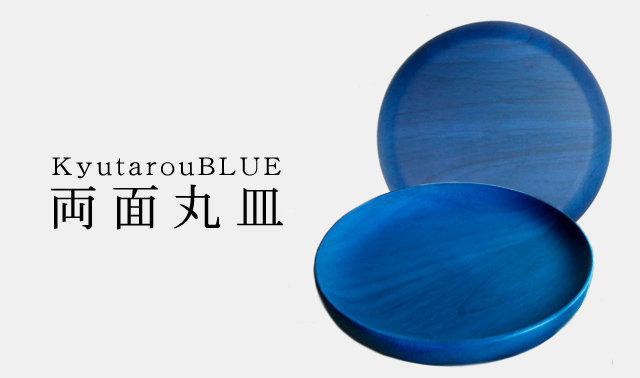 【KyutarouBLUE】両面まる皿 std