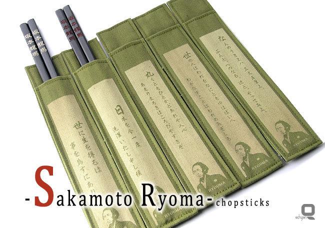 坂本龍馬箸