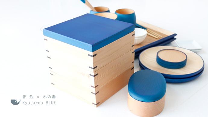 青色×木製食器 KyutarouBLUE stdシリーズ