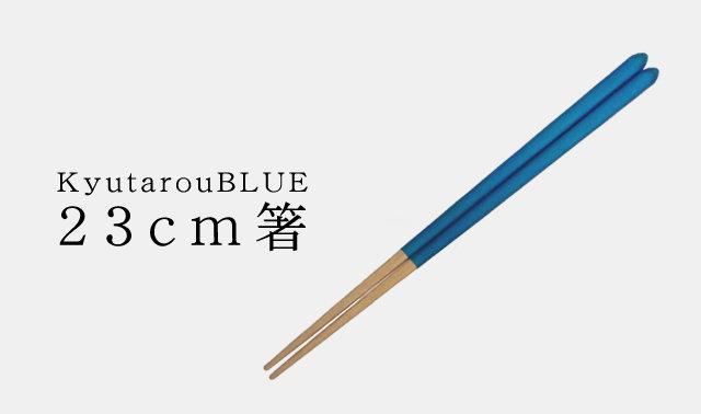 【KyutarouBLUE】箸23cm std
