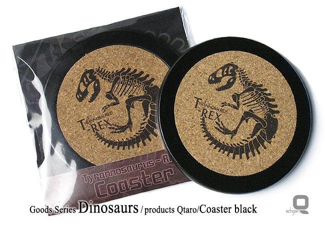 恐竜コースター 黒縁