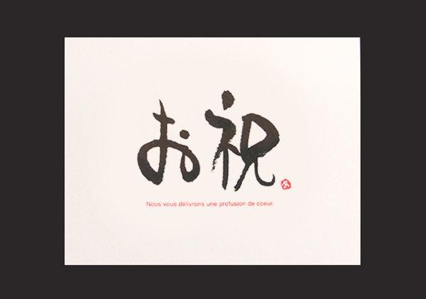 【メッセージカード】お祝