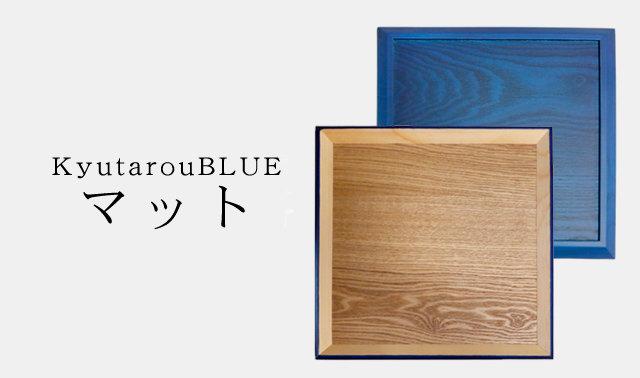 【KyutarouBLUE】ランチョンマット std