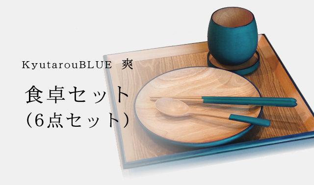 【KyutarouBLUE】食卓セット 爽(セット価格で通常購入より5%お得)