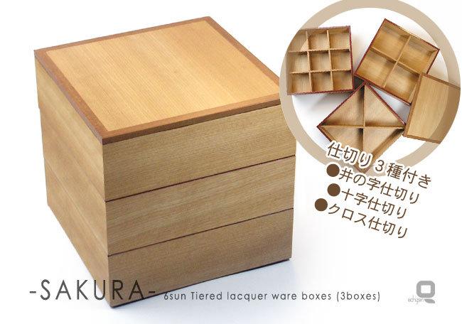 【仕切り3種付】6寸 木製 桜材 さくら三段重箱