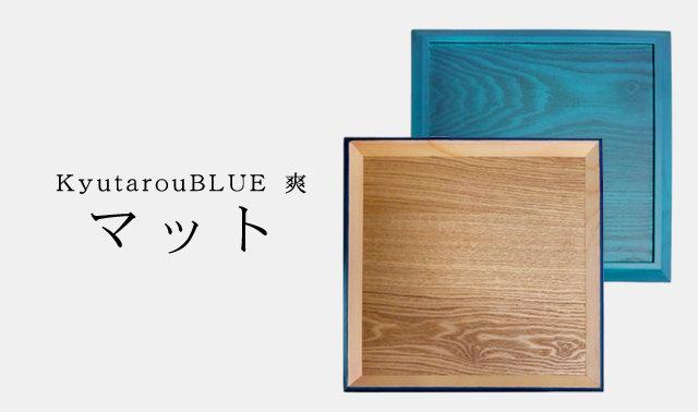 【KyutarouBLUE】ランチョンマット 爽