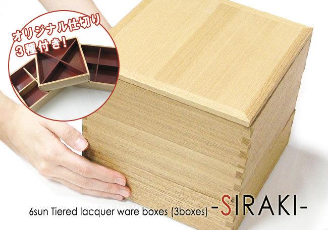 【仕切3種付】6寸白木三段重箱 内朱(十字2色・クロス)