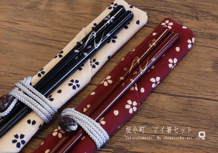 【食洗機対応】桜小町 マイ箸セット