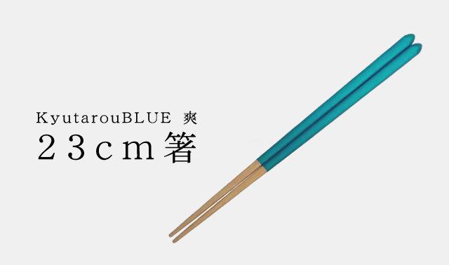 【KyutarouBLUE】箸23cm 爽
