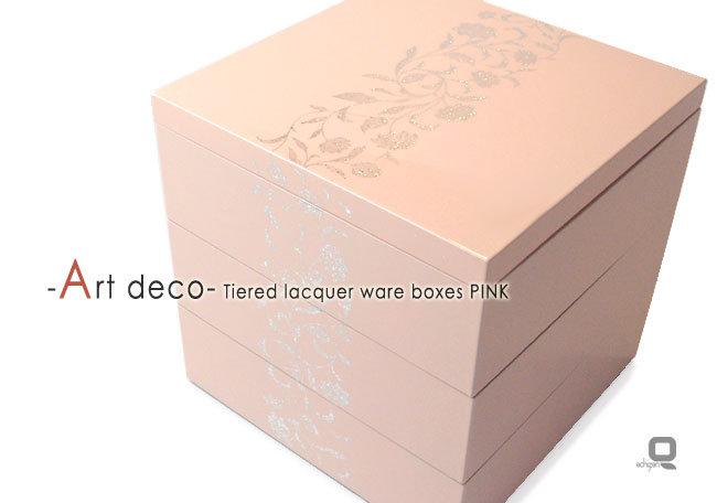 アールデコ 三段重箱 ピンク