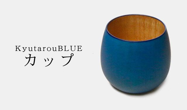 【KyutarouBLUE】カップ std