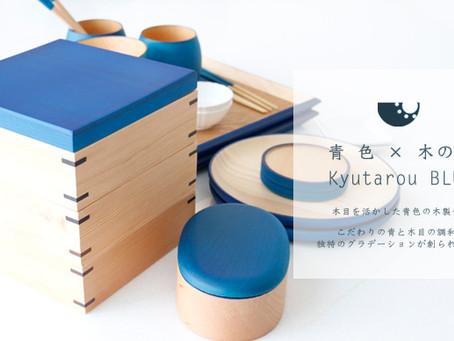 目標金額達成しました!青い木製食器「Kyutarou BLUE」