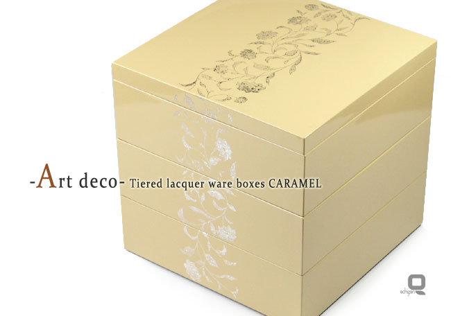 アールデコ 三段重箱 キャラメル