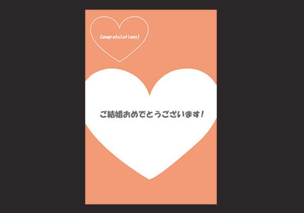 【メッセージカード】ご結婚おめでとうございます!