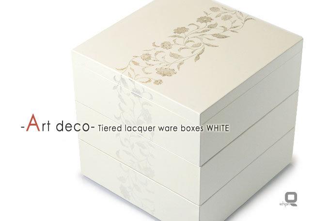 アールデコ 三段重箱 オフホワイト