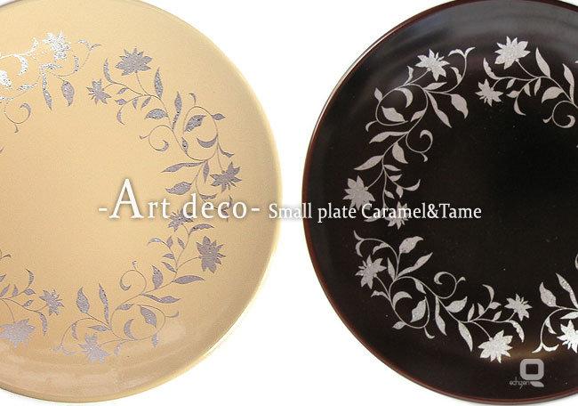 アールデコ 小皿 1枚(溜またはキャラメル)