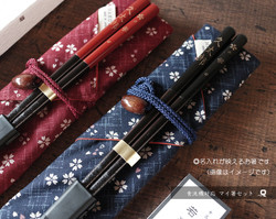 箸・箸セット
