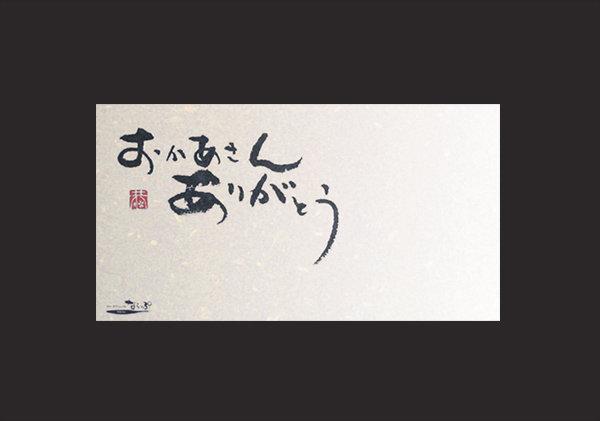 【メッセージカード】母の日:おかあさんありがとう