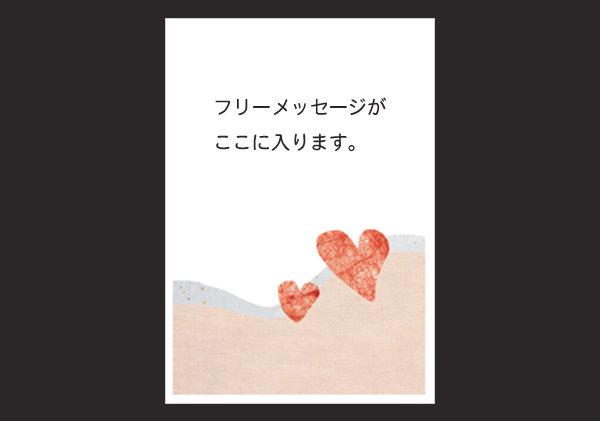 【フリーメッセージカード】ハート