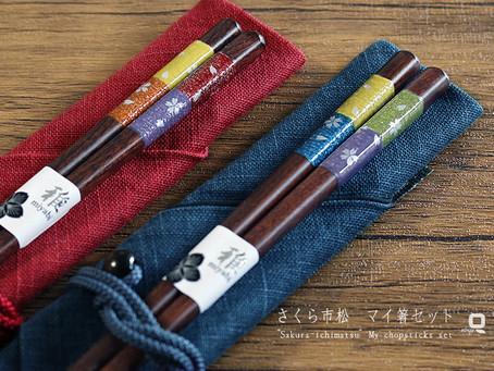 新商品 【食洗機対応】さくら市松 マイ箸セット