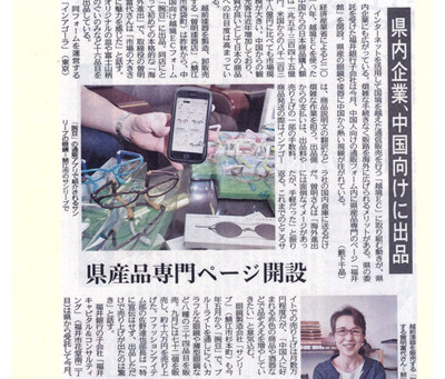 2019/10/20福井新聞さんに掲載
