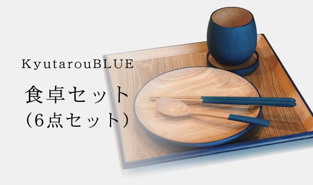 【KyutarouBLUE】食卓セット std(セット価格で通常購入より5%お得)