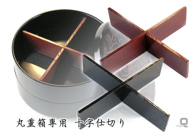 丸重箱専用 十字仕切り 一組【重箱とあわせてご購入なら600円】