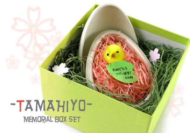 たまひよメモリアルボックス プチセット 白卵