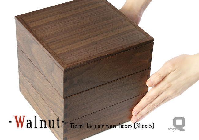 【仕切&小鉢付】6寸 ウォールナット三段重箱 内防水