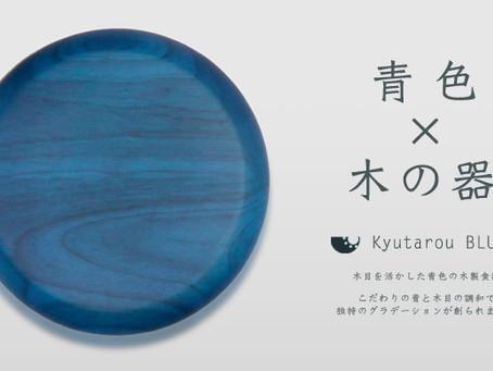 青い木製食器「Kyutarou BLUE」クラウドファンディグ開始しました!