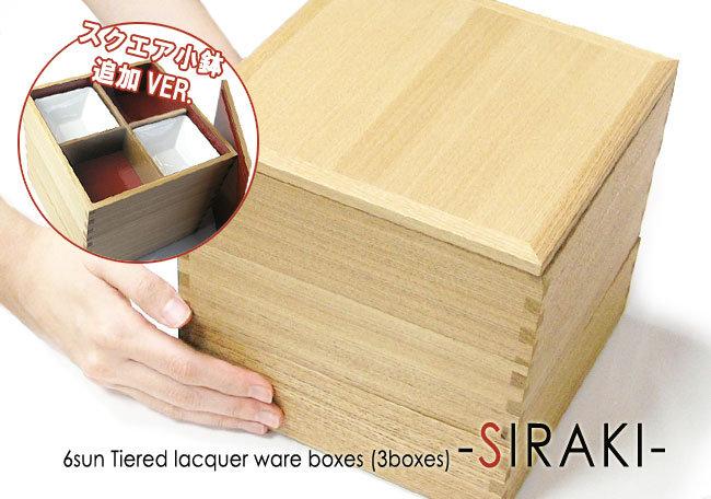 【仕切3種+小鉢2つ付】6寸白木三段重箱 内朱(井の字・十字・クロス)
