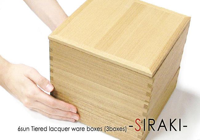 6寸白木三段重箱 内朱