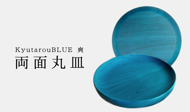 【KyutarouBLUE】両面まる皿 爽