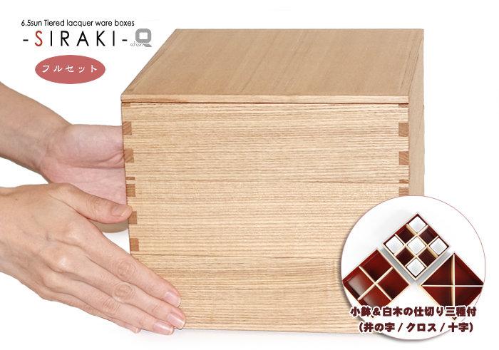 【仕切り3種+小鉢付】6.5寸白木三段重箱 内朱 フルセット