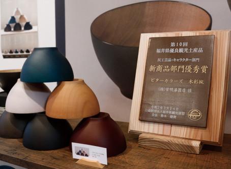 福井県優良観光土産品の新商品部門優秀賞表彰楯