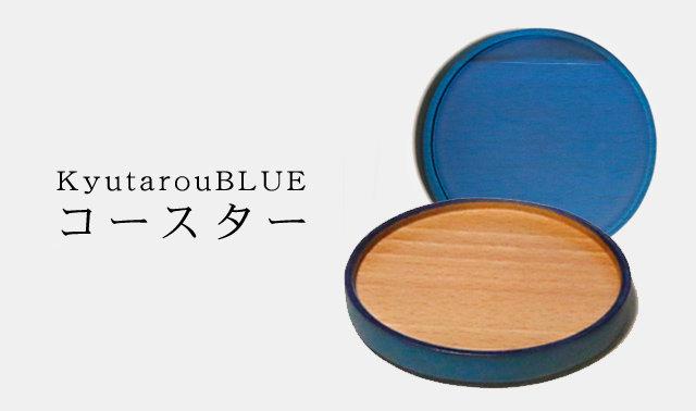 【KyutarouBLUE】コースター std