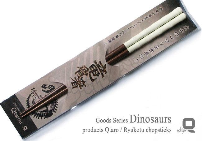 【恐竜の骨をイメージしたお箸】竜骨箸