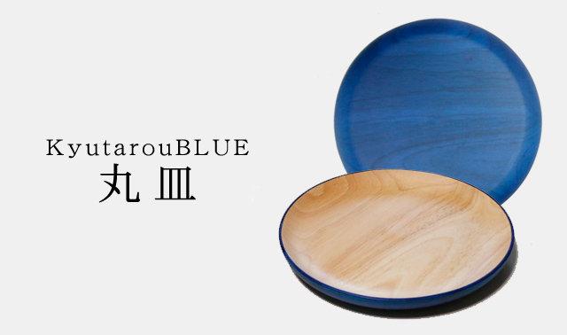 【KyutarouBLUE】まる皿 std