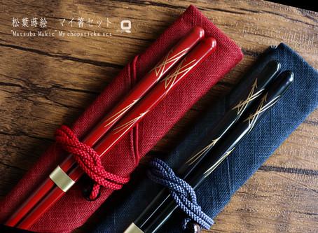 新商品【松葉マイ箸セット】【しろがねマイ箸セット】