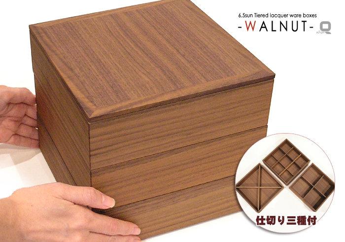 【仕切り3種】6.5寸ウォールナット三段重箱 サブセット 内防水
