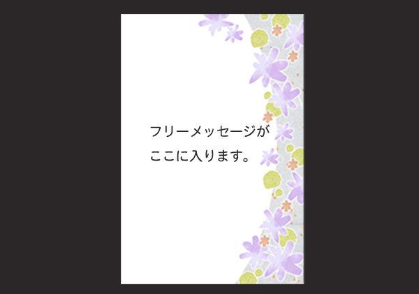 【フリーメッセージカード】紫花