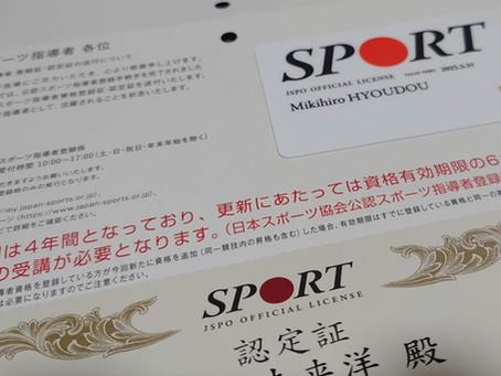 JSPO公認スポーツ指導者