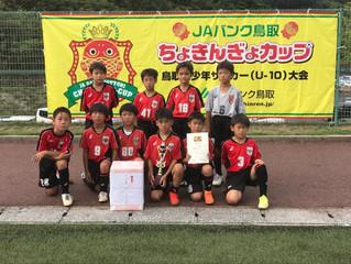 U-10県大会 ちょきんぎょカップ
