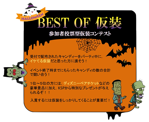 BEST OF 仮装.png